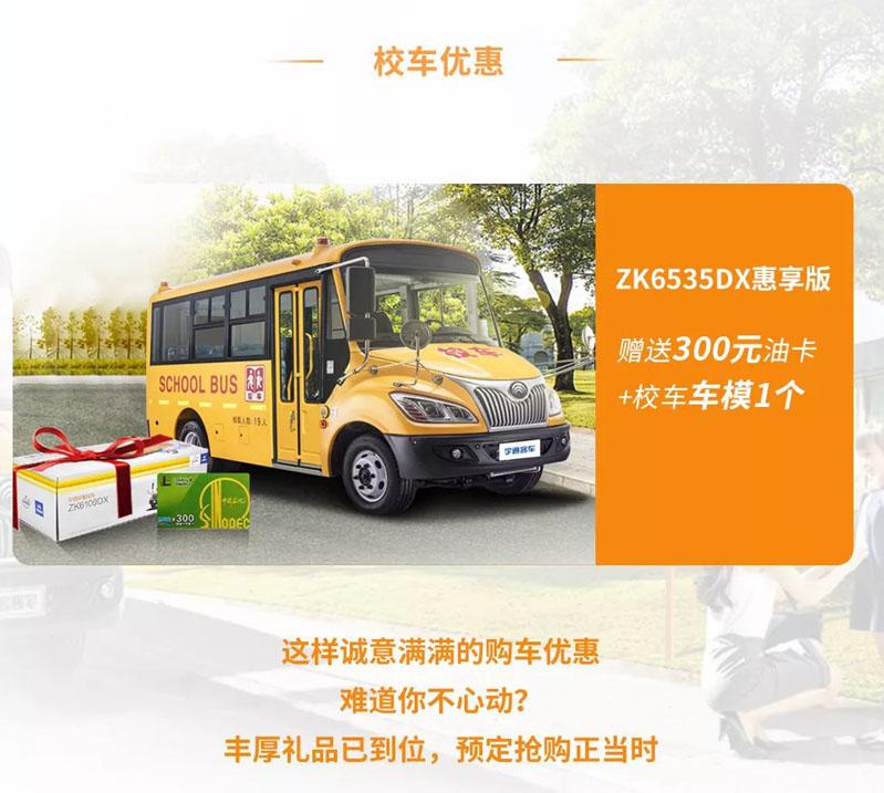 客车销售新模式,宇通网络购车平台正式上线!